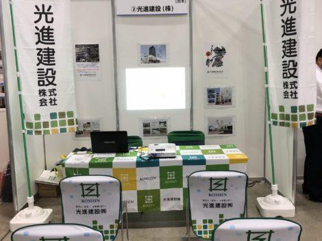 「熊本県建設企業の魅力発見フェア』に出展いたしました!