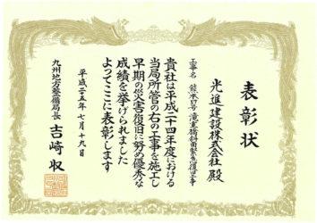 国土交通省 九州地方整備局長 表彰 熊本57号滝室橋斜面緊急復旧工事