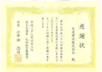 国土交通省 九州地方整備局長 感謝状「熊本地震災害復旧対応」