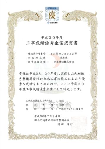 国土交通省 九州地方整備局 平成30年度工事成績優秀企業 認定書