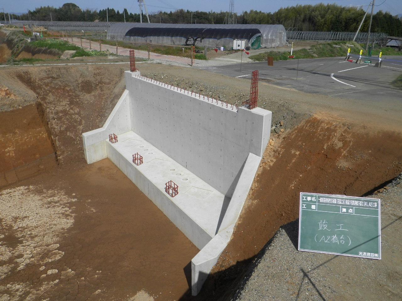 一般県道砂原四方寄線(花園工区)和泉1号跨道橋下部工(A1,A2)イメージ