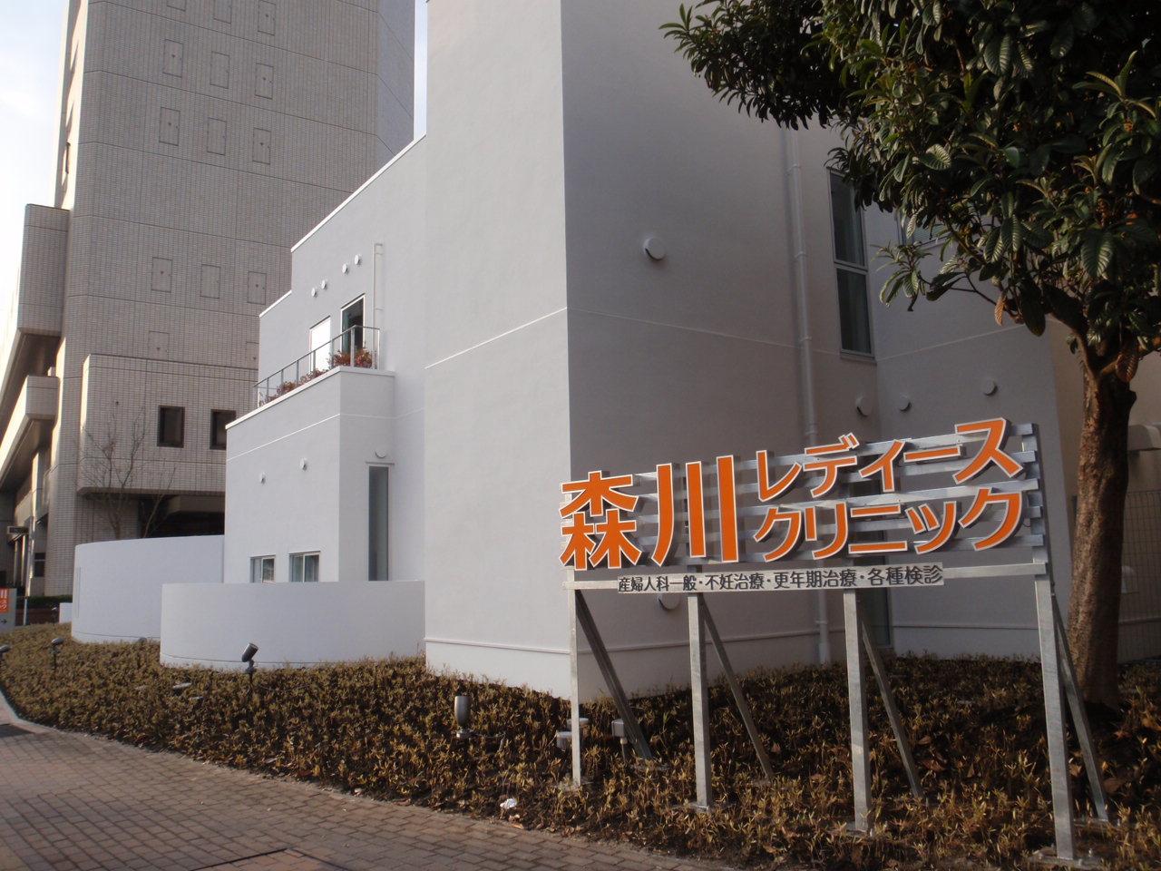 森川レディースクリニックイメージ