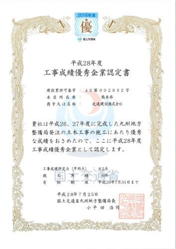 国土交通省 九州地方整備局 平成28年度工事成績優秀企業 認定書