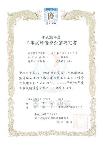 国土交通省 九州地方整備局 平成29年度工事成績優秀企業 認定書