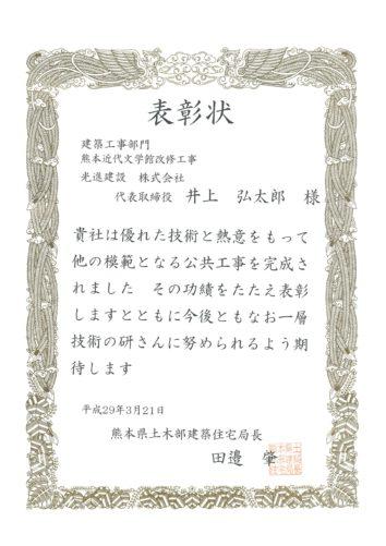 熊本県土木部建築住宅局長 表彰 熊本近代文学館改修工事