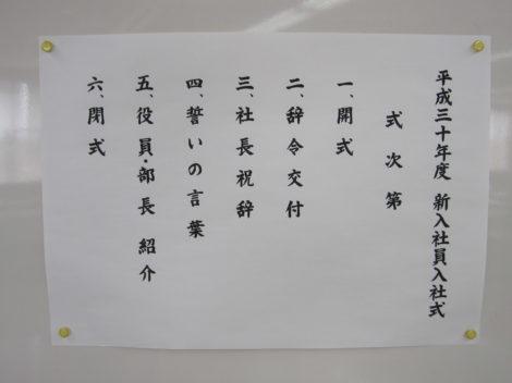 平成30年度入社式を執り行いました!