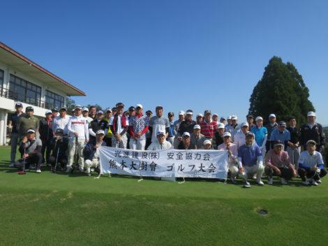 『太樹會 春季ゴルフコンペ』が盛大に開催されました!
