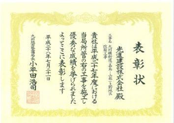 国土交通省 九州地方整備局長 表彰 九州横断道(嘉島~山都)上野地区改築工事