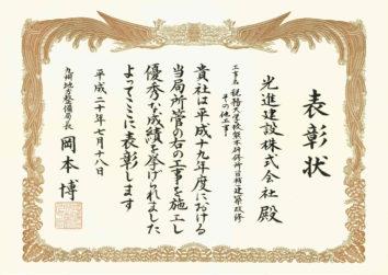 国土交通省 九州地方整備局長 表彰 税務大学校熊本研修所建築改修その他工事