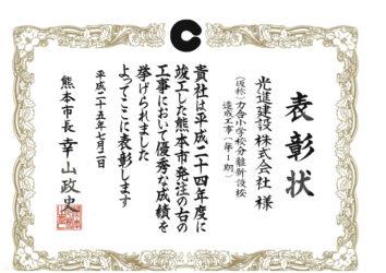 熊本市長表彰 力合小学校分離新設校造成工事