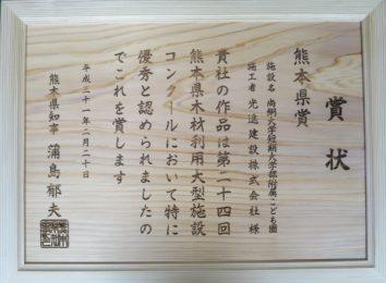 第24回 熊本県木材利用大型施設コンクール 熊本県賞