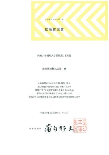 第23回 くまもとアートポリス 推進賞選賞