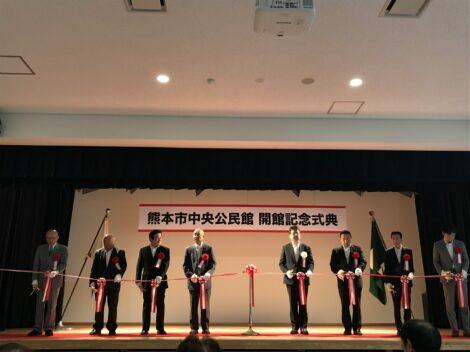 『熊本市中央公民館開館記念式典』に出席しました!