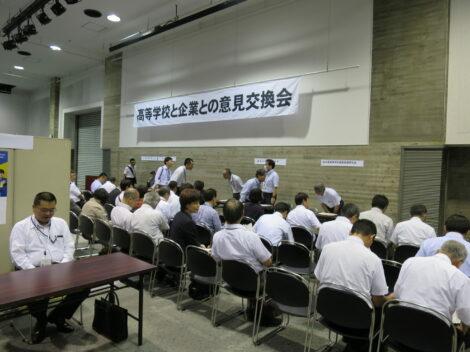 『高等学校と企業との意見交換会』に参加しました!
