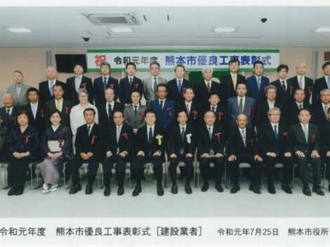 熊本市から優良工事表彰を受けました!