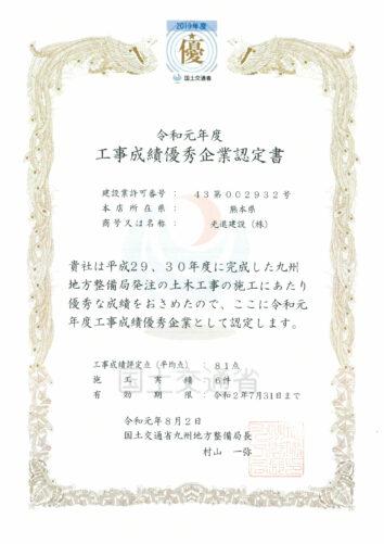国土交通省 九州地方整備局 平成31年度工事成績優秀企業 認定書