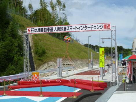 人吉球磨スマートインターチェンジ開通式典が開催されました!