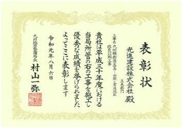 国土交通省 九州地方整備局長表彰 九州横断道(嘉島~山都)倉道地区改良22期工事