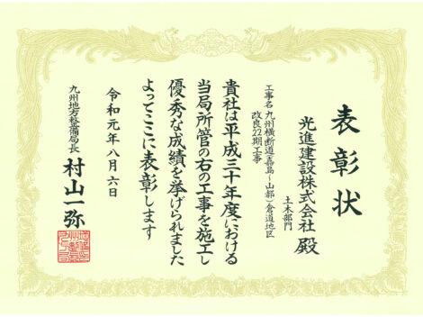 国土交通省九州地方整備局長賞を受賞いたしました!