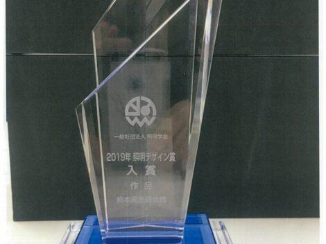 熊本県医師会館様が『照明デザイン賞』を受賞されました!