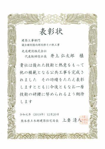 熊本県土木部建築住宅局長表彰(建築部門)議会棟別館内部改修その他工事