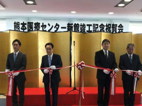 熊本医療センター新館竣工記念祝賀会が行われました!
