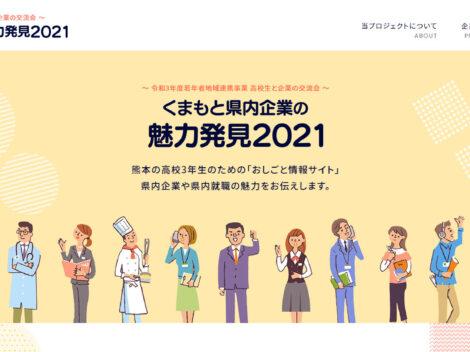 くまもと県内企業の魅力発見2021へ掲載頂きました!