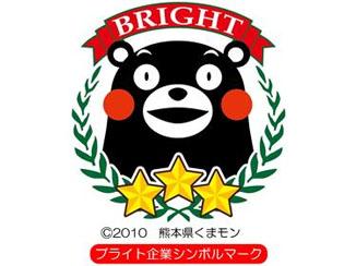 熊本県ブライト企業PLUSチャンネルへ掲載いただきました!