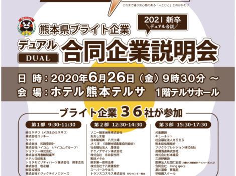 熊本県ブライト企業 2021新卒 デュアル合同企業説明会に参加します!