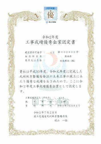 国土交通省 九州地方整備局 令和2年度工事成績優秀企業 認定書