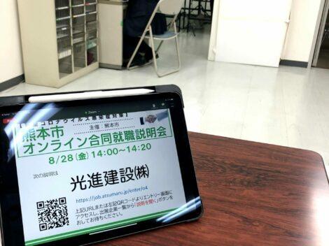 熊本市オンライン合同就職説明会に参加しました!