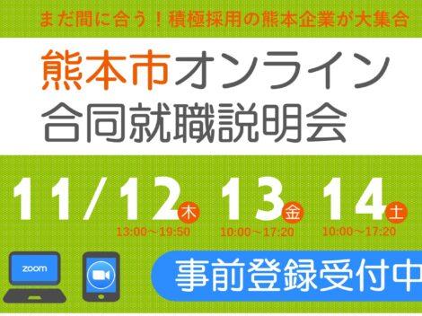 熊本市オンライン合同就職説明会に参加します!