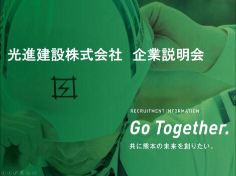 熊本市オンライン合同就職説明会に参加しました!(2回目)