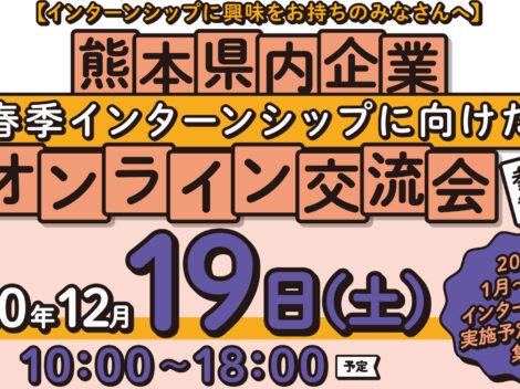 熊本県主催熊本県内企業オンライン交流会に参加します!