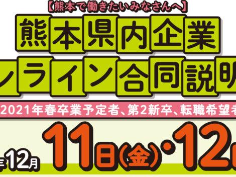 熊本県主催熊本県内企業オンライン合同説明会に参加します!