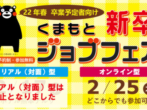 熊本県主催【新大学4年生】向け合同企業セミナー『くまもと新卒ジョブフェア』≪オンライン≫に参加します!