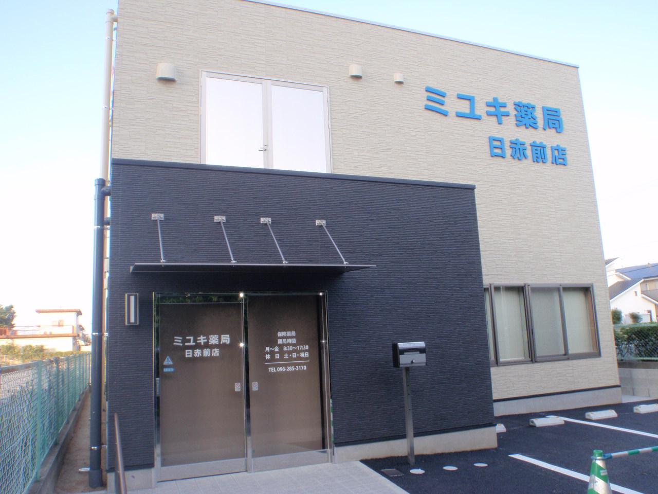 ミユキ薬局日赤前店イメージ