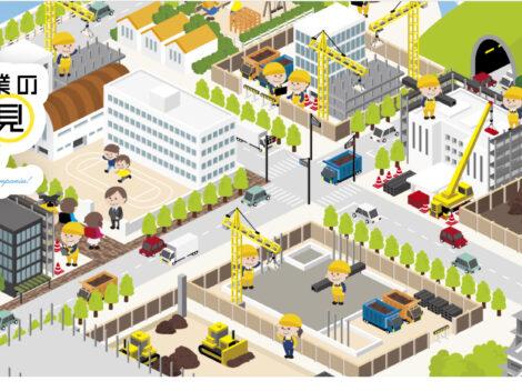 熊本県建設企業の魅力発見フェアへ掲載頂きました!