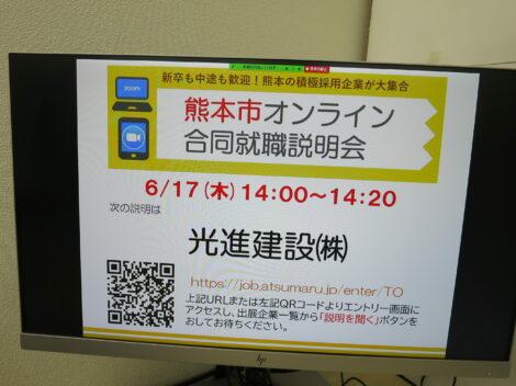 熊本市オンライン合同就職説明会に参加しました!(3回目)