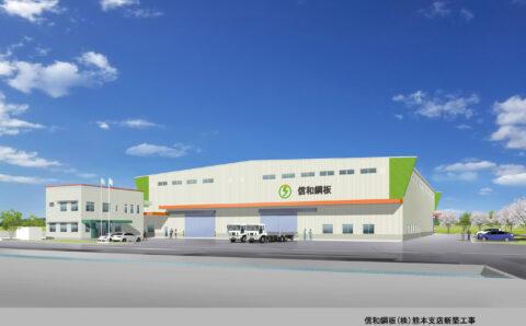 信和鋼板㈱熊本支店新築工事イメージ