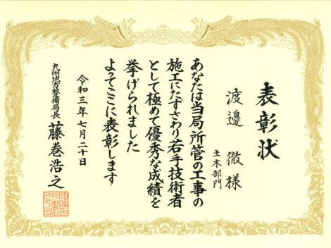 九州地方整備局国土交通行政功労表彰を受けました!