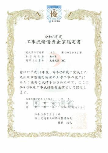 国土交通省 九州地方整備局 令和3年度工事成績優秀企業 認定書